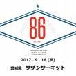 9月18日(祝)86…