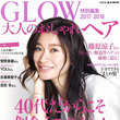 GLOW大人のおしゃ…