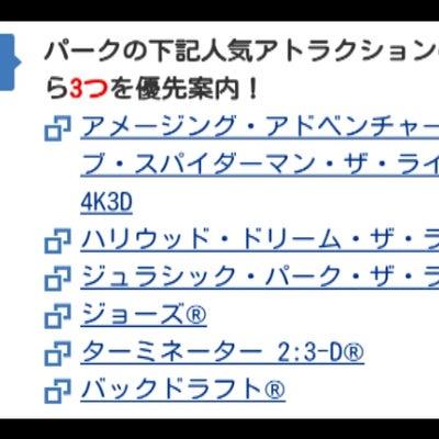 ひとりUSJ記~VIPツアー①~の記事に添付されている画像