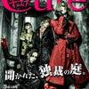 Cure Vol.169掲載情報の画像