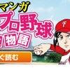 8周年(^^)【#25 田中 朋子】の画像