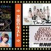 8/24(木)Chu-Z「レナのアイドル図鑑」出演決定!の画像