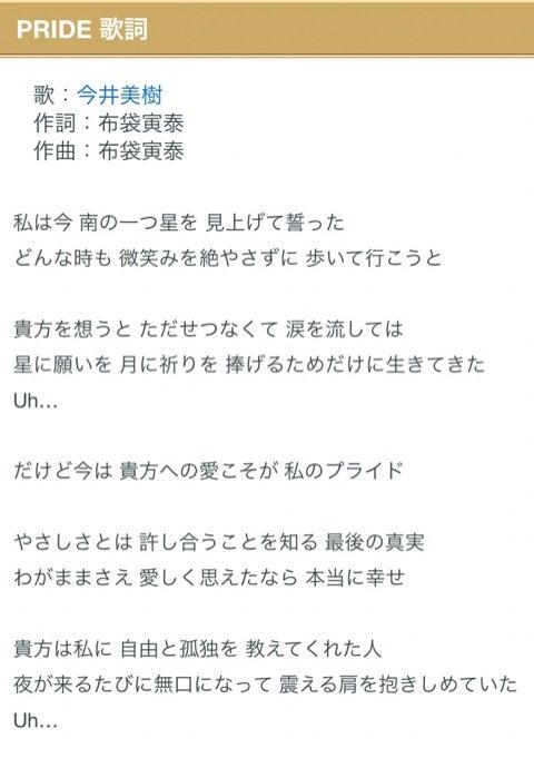 美樹 歌詞 今井 プライド