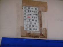 富山市内7
