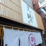 東京都新宿区『天ぷら…
