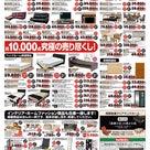 真夏の超特大セール!!の記事より