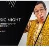 ピコ太郎動画アップ一周年記念特番観覧大募集!の画像