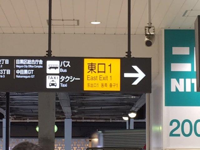 中目黒駅・祐天寺駅から徒歩13分 中目黒スマイル英語教室への ...