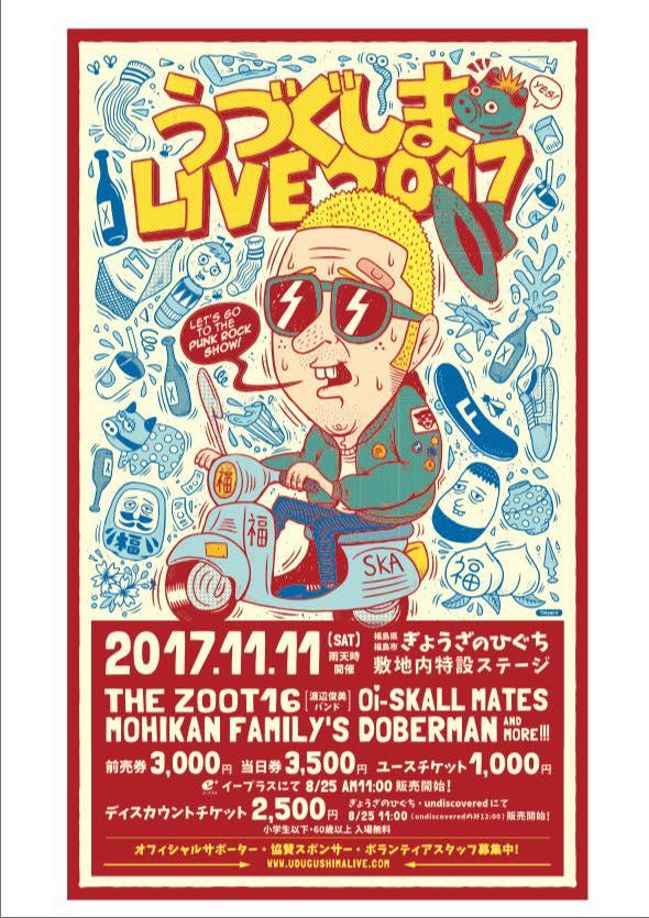 うづぐしまLIVE2017出演決定!第一弾アーティスト発表!
