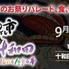 青森の祭、食、物産が大集合!「あおもり10市大祭典in十和田」開催ー!の画像