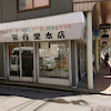 パンとケーキの老舗店「栄作堂」、今月で閉店の画像