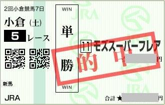 2017年8月19日小倉5R単勝