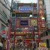 中華街。の画像