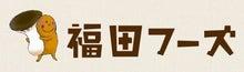 福田フーズロゴ
