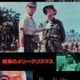 大島 渚監督② 『戦…