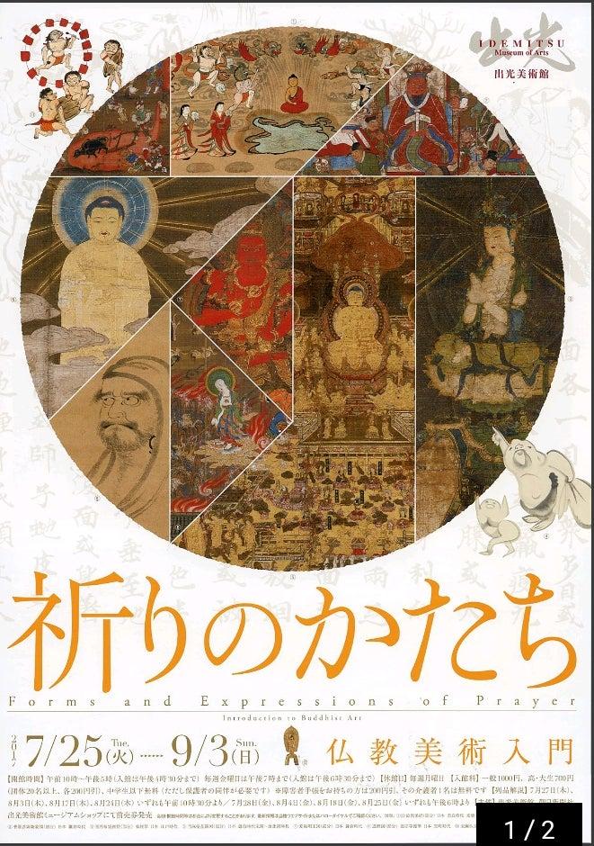 祈りのかたち 仏教美術入門 | アート、アート、時々その他☆゙(M。だ ...