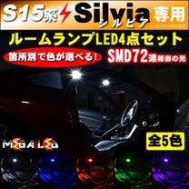 S15系 シルビア 全グレード 対応★ LED ルームランプ4点セット 高輝度Sの記事に添付されている画像