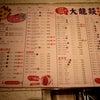 ラストナイトは大龍燚火鍋で深夜のディナーの画像