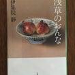 『浅草のおんな』
