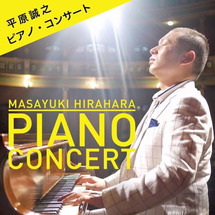 平原誠之 ピアノコン…