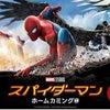 お盆休み③ 映画 スパイダーマン 4DXの画像