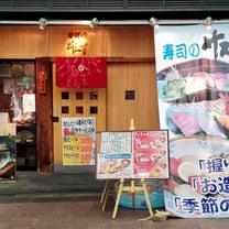 寿司のサスケ 求人情報の記事に添付されている画像