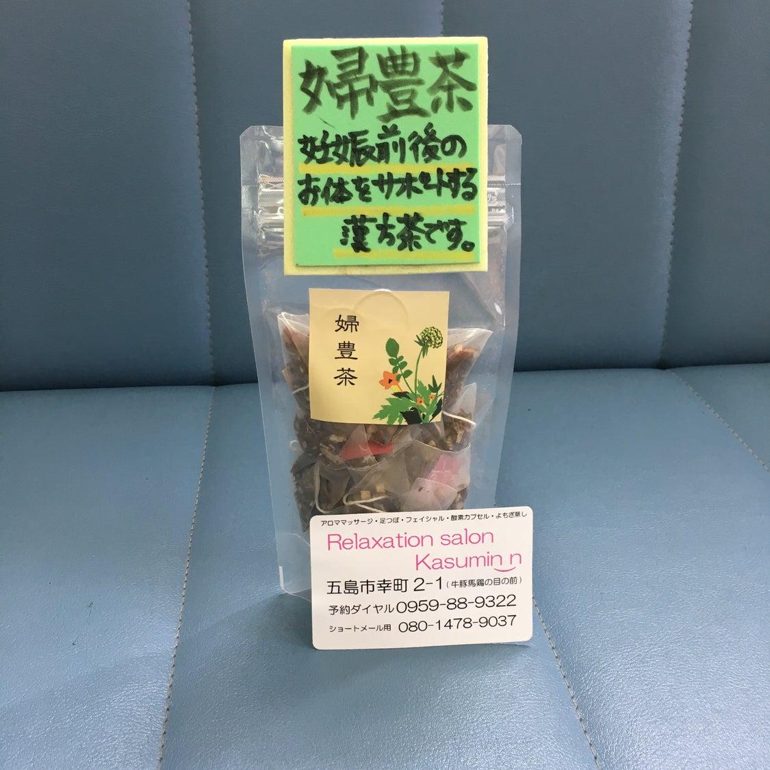 今週の漢方茶(^_^)の記事より