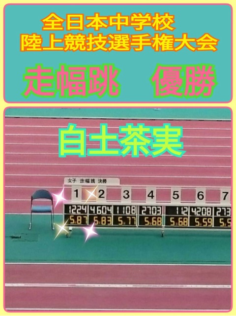 第44回全日本中学校陸上競技選手...