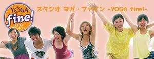 スタジオ ヨガ・ファイン -YOGA fine!-