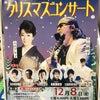 「クリスマスコンサート」ゲスト出演のお知らせの画像