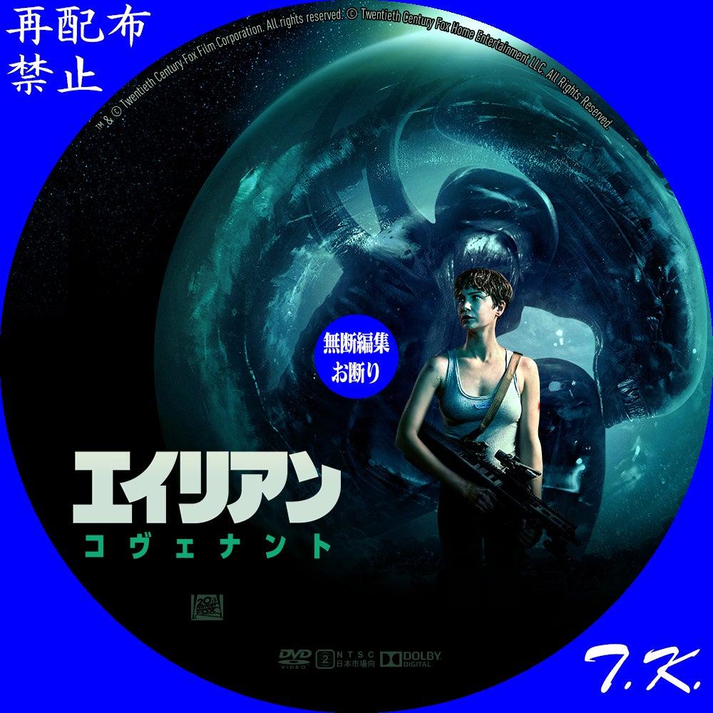 エイリアン:コヴェナント DVD/BD/3DBDラベル