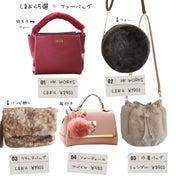 【しまむら5選】ファーバッグ&チャーム、「HK WORKS」新作、バンビ柄クラッチetc