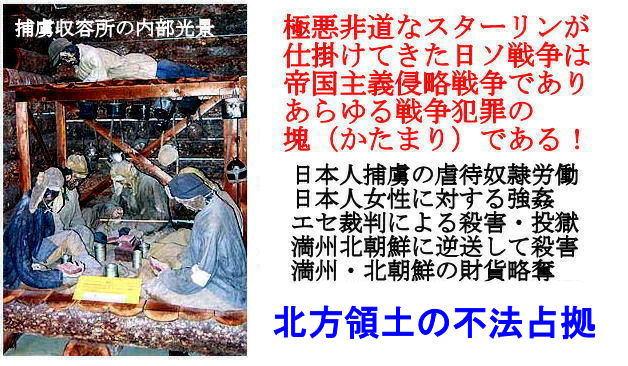 【あなたの為の私の思いと願い】konokuni-wo-mamoritaiのブログ中国人が日本人に成りすました武装部隊とソ連(スターリン) 日本人捕虜強制収容所「赤化教育」の実態コメント