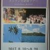 第4回スリランカ研修ツアー出発の画像