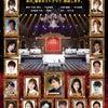 ロイホ10/5〜9 出演情報の画像