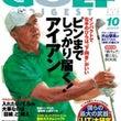 「月刊ゴルフダイジェ…