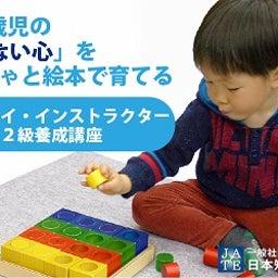 画像 【現在募集中】東京会場・オンライン開催の 日本知育玩具協会知育玩具2級講座・初級講座・教室 の記事より 3つ目