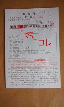 行政書士KANEの日記~開業準備から日々の出来事~入国管理局からの郵便物の意味。