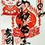 【青森】猫の印がかわいい!! 津軽高野山 金剛院でいただいたステキな【御朱印】