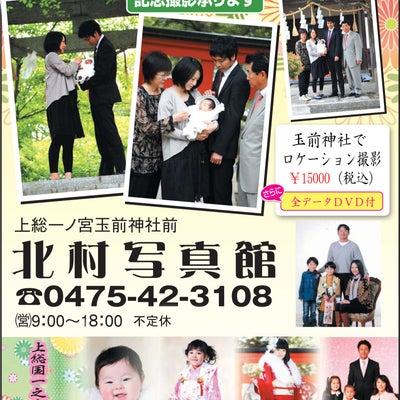 玉前神社でお宮参り・七五三の記事に添付されている画像