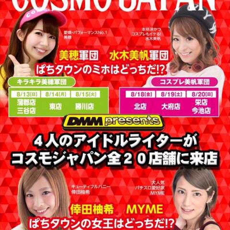 コスモ ジャパン