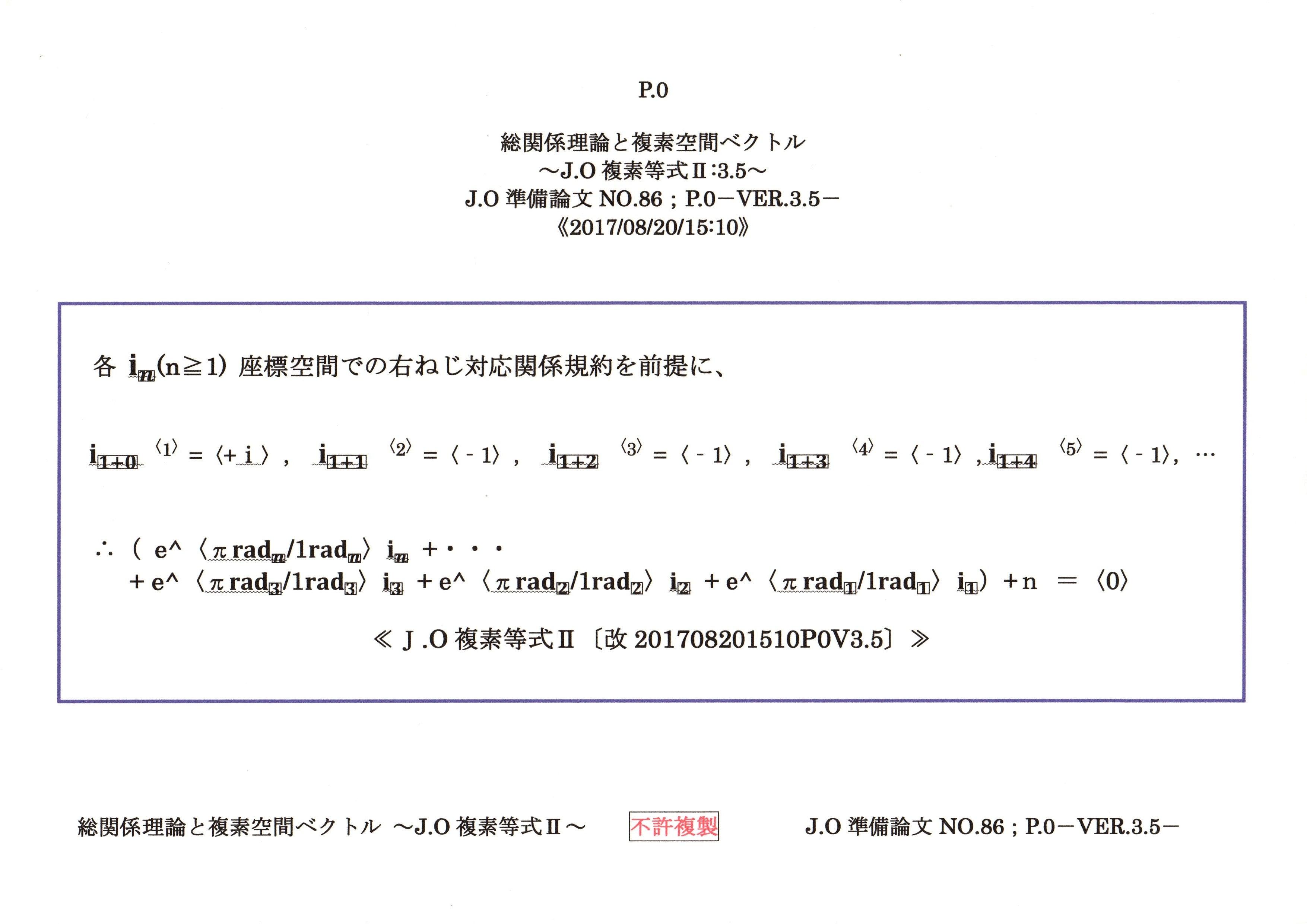 総関係理論と複素空間ベクトル ...