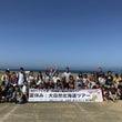 大自然北海道ツアー