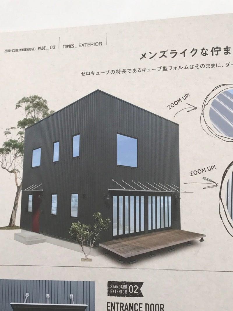 Zero Cubeコラボカリフォルニア工務店 Warehouse 七福ホーム 愛媛zero