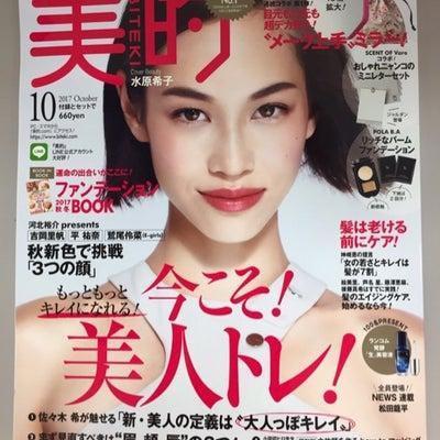 掲載情報☆ 美的10月号の記事に添付されている画像