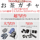 TRIANGLE'17参戦 & ファミリーセール@熊本、受注会@北九州開催!の記事より