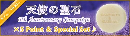 「天使の聖石 発売6周年記念キャンペーン♪」のご案内ページへ