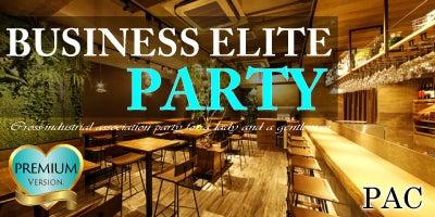 ビジネスエリートパーティー20170909