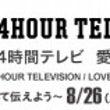 ★24時間テレビ 大…