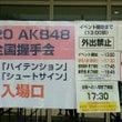 AKB48全国握手会…